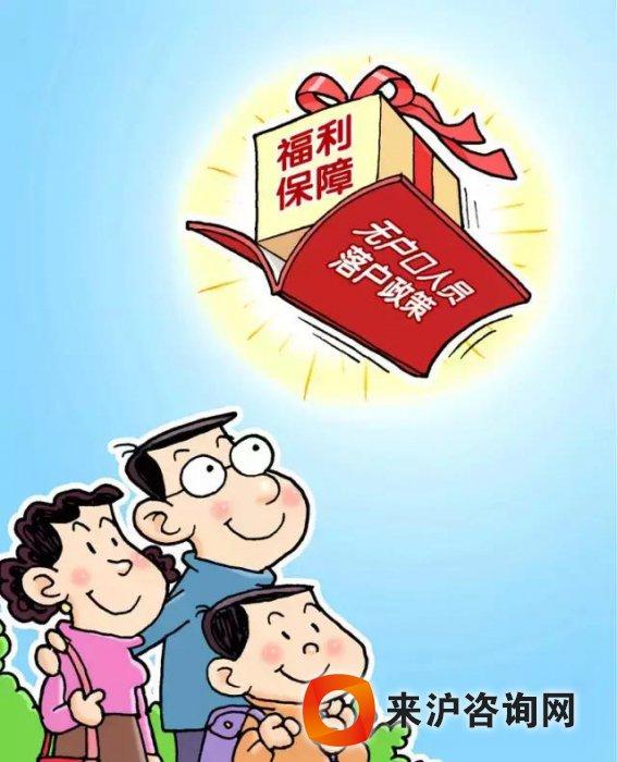 """上海市集体户口落户_上海""""社区公共户""""流程办理及注意事项_户籍政策-留学生落户 ..."""
